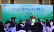 恒达招商_第五届中德农业企业对话研讨会在京召开
