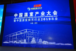 """恒达注册_""""第十八届中国温室产业大会""""隆重开幕!"""