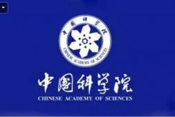 c恒达注册首页_重磅!2019年中国科学院院士增选初步候选人名单公布!植物科学6人入选!