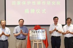 恒达娱乐_中国农业大学成立国家保护性耕作研究院