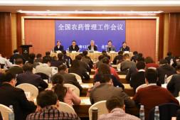 恒达注册_全国农药管理工作会议在京召开