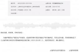 恒达娱乐_上海市农业农村委员会、上海市财政局联合印发《上海市绿叶菜成本价格指数保险实施方案(2019-2021年)》