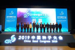 恒达平台登录_2019中国种子大会在北京召开