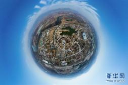 恒达信誉吗_天空之眼瞰北京世园会园区