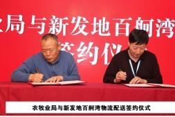 恒达公测_设施农业脱贫攻坚 宁城县在京举办优质农产品推介会