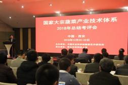 c恒达注册首页_国家大宗蔬菜产业技术体系2018年总结考评会在西安召开