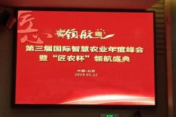 """恒达登录_第三届国际智慧农业年度峰会暨""""匠农杯""""在京召开"""