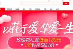 恒达正规么_情人节消费升温 京东花卉销量3天环比增339%