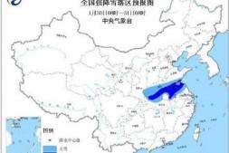 恒达招商_暴雪黄色+寒潮蓝色!双预警齐发 5省暴雪来袭
