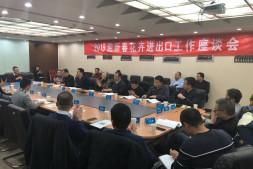 恒达娱乐_2019迎新春花卉进出口工作座谈会在京召开