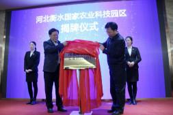 恒达注册_河北衡水国家农业科技园区正式揭牌