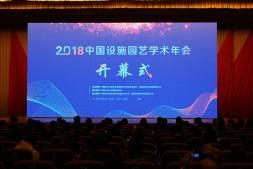 """恒达登录_""""2018中国设施园艺学术年会""""在烟台召开"""