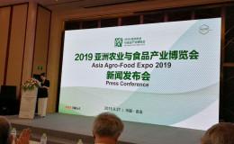 恒达娱待遇_2019亚洲农业与食品产业博览会(青岛)正式起航