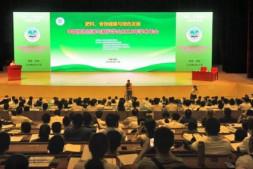 恒达平台登录_中国植物营养与肥料学会2018年学术年会在西安举行