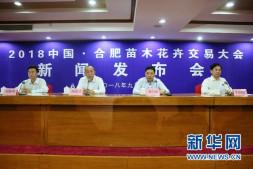 恒达注册账号_十万平米的苗交会于10月19日在合肥举办
