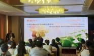 恒达登录_中荷设施农业可持续发展论坛在京召开