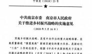 恒达平台_南京版乡村振兴战略:发展现代农业 聚焦农民增收