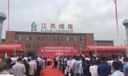 恒达平台登录_江苏绿港2018年产品发布会成功举办