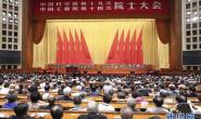 恒达注册登录_习近平在两院院士大会上重要讲话引起热烈反响