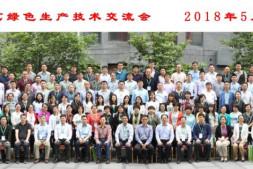 恒达平台登录_第一届全国设施园艺绿色生产技术交流会在京召开