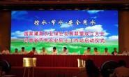 恒达平台登录_国家灌溉农业绿色发展联盟成立