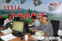 恒达注册账号_助力抗疫 服务三农 甘肃12316精准服务稳产保供