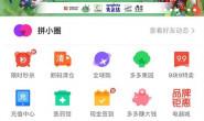 """恒达招商_拼多多上线""""春耕节"""",3亿元补贴农资下行"""