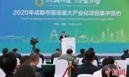 恒达注册账号_成都签约168个重大项目 协议金额达4605亿元