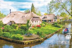 恒达平台登录_荷兰羊角村如何打造慢生活国际村?