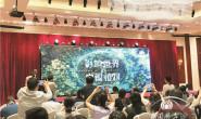 c恒达注册首页_中国风景园林学会园林生态保护专业委员会2019学术年会召开