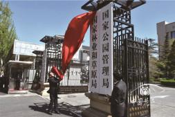 恒达公测_国家林草局批复认定10个工程技术研究中心