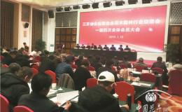 恒达登录地址_江苏省企业联合会花木园林行业促进会一届四次全体会员大会召开,提出工作目标—— 为会员办好事,为促企业发展做实事